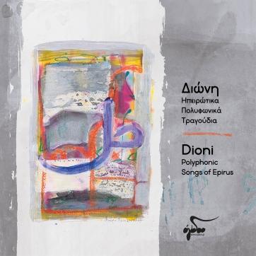 DIONI_εξώφυλλο δίσκου