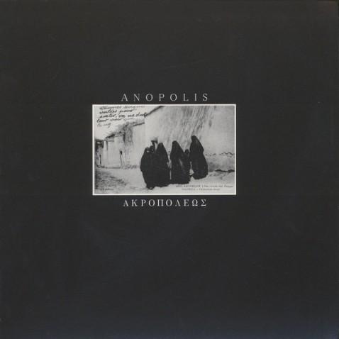akropoleos